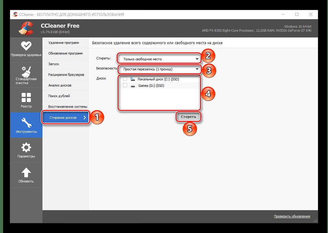Параметры стирания дисков в программе CCleaner для Windows