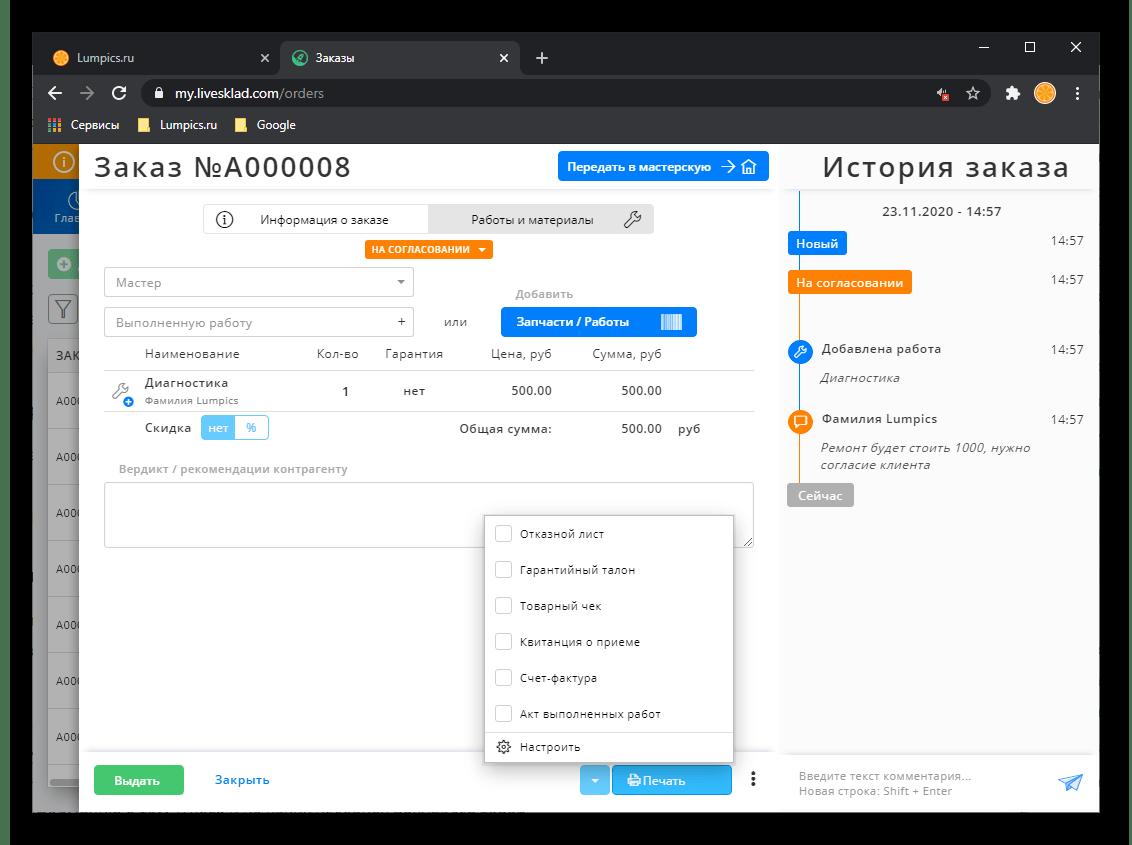 Печать документов в CRM-системе для автоматизации бизнеса LiveSklad