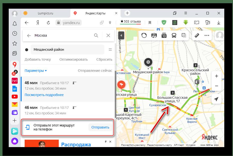 Передача маршрута из сервиса Яндекс Карты в приложение