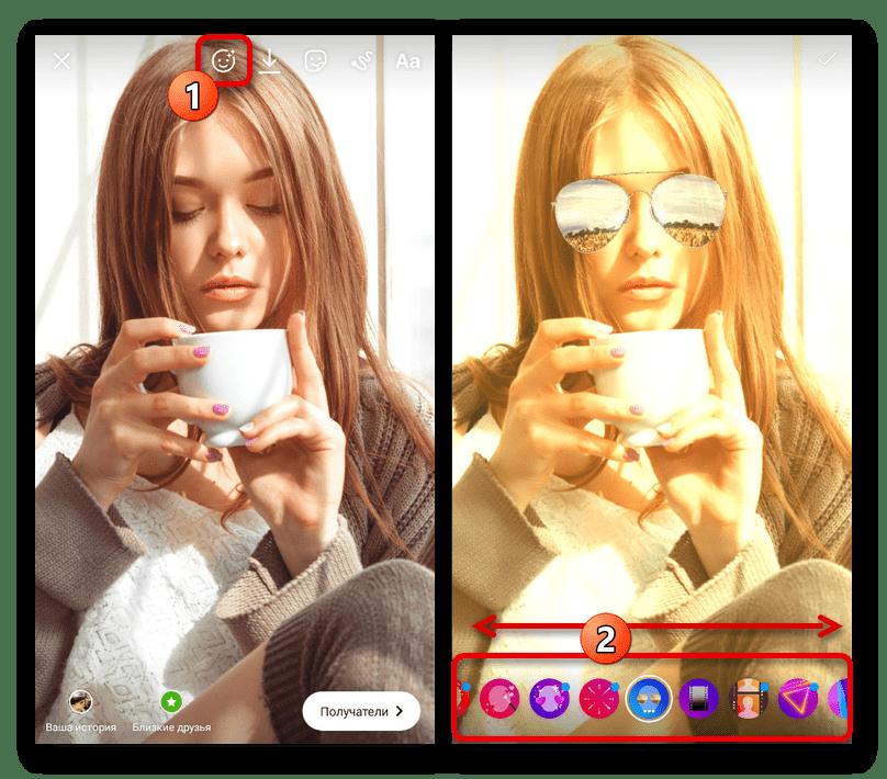Переход к добавлению маски на фото в редакторе истории в приложении Instagram