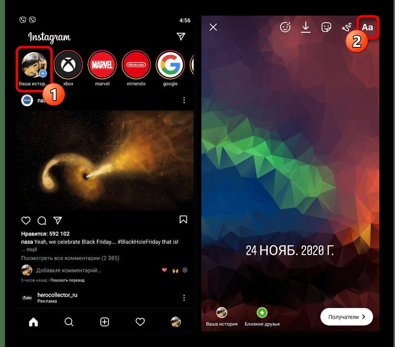 Переход к добавлению текста в истории в приложении Instagram