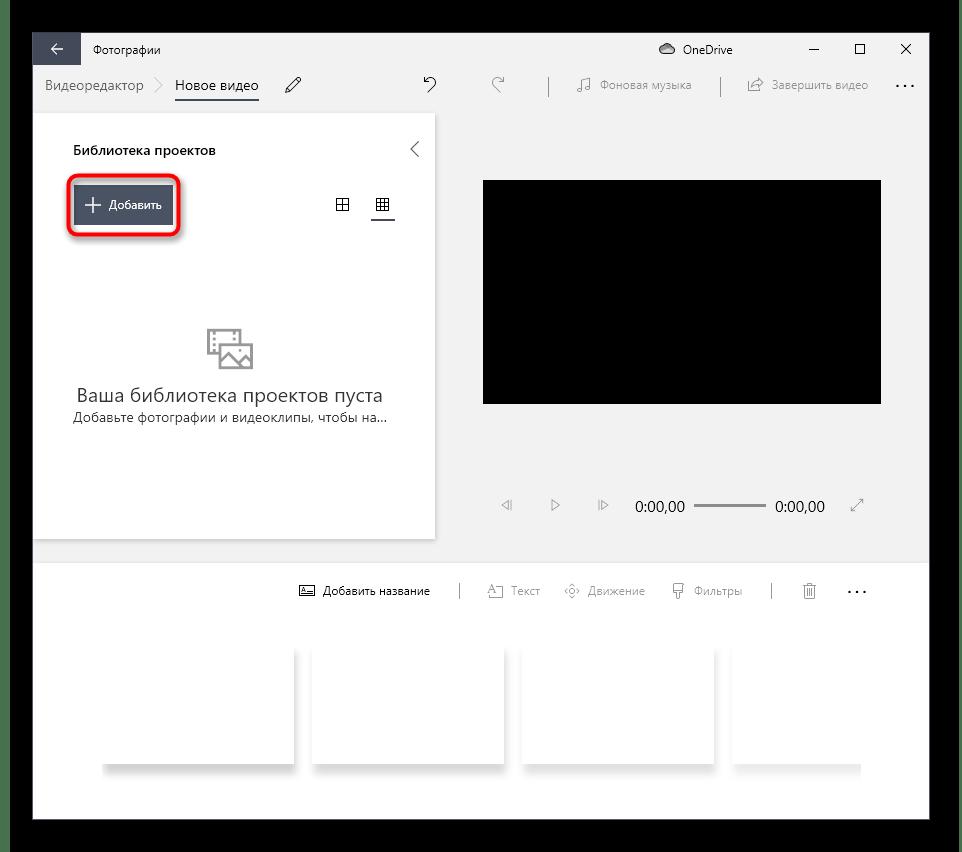 Переход к добавлению видео для наложения на него картинки в Видеоредактор