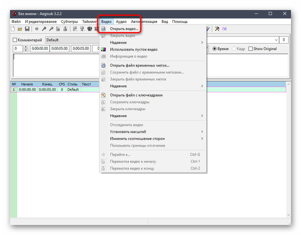 Переход к добавлению видео для создания субтитров к нему через программу Aegisub