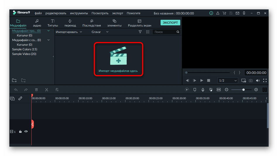 Переход к добавлению видео в программе Filmora для наложения на него картинки