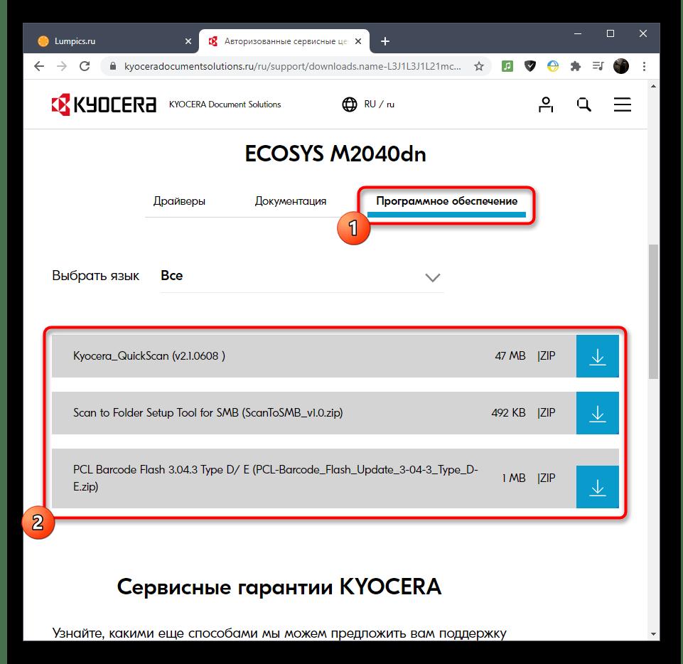 Переход к дополнительным приложениям для МФУ Kyocera ECOSYS M2040dn на официальном сайте