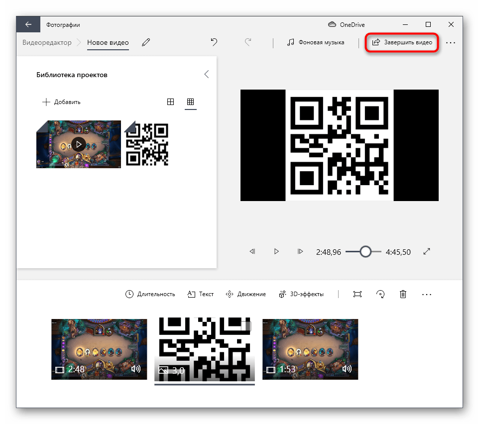 Переход к экспорту проекта после добавления картинки в видео в приложении Видеоредактор