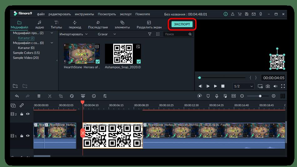 Переход к экспорту проекта после наложения картинки на видео в программе Filmora
