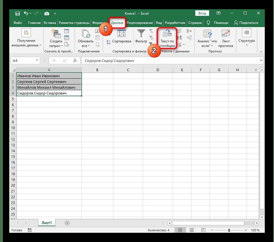 Переход к инструменту быстрого разделения текста в Excel