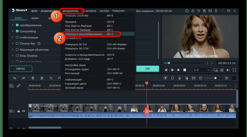 Переход к инструменту масштабирования для удаления субтитров в видео через программу Filmora