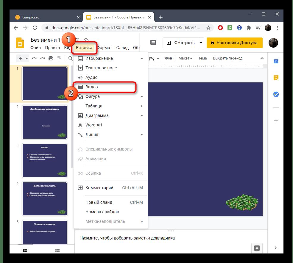Переход к инструменту вставки для добавления видео к презентации через программу Google Презентации