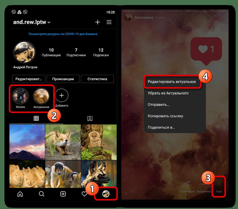 Переход к изменению актуального в приложении Instagram