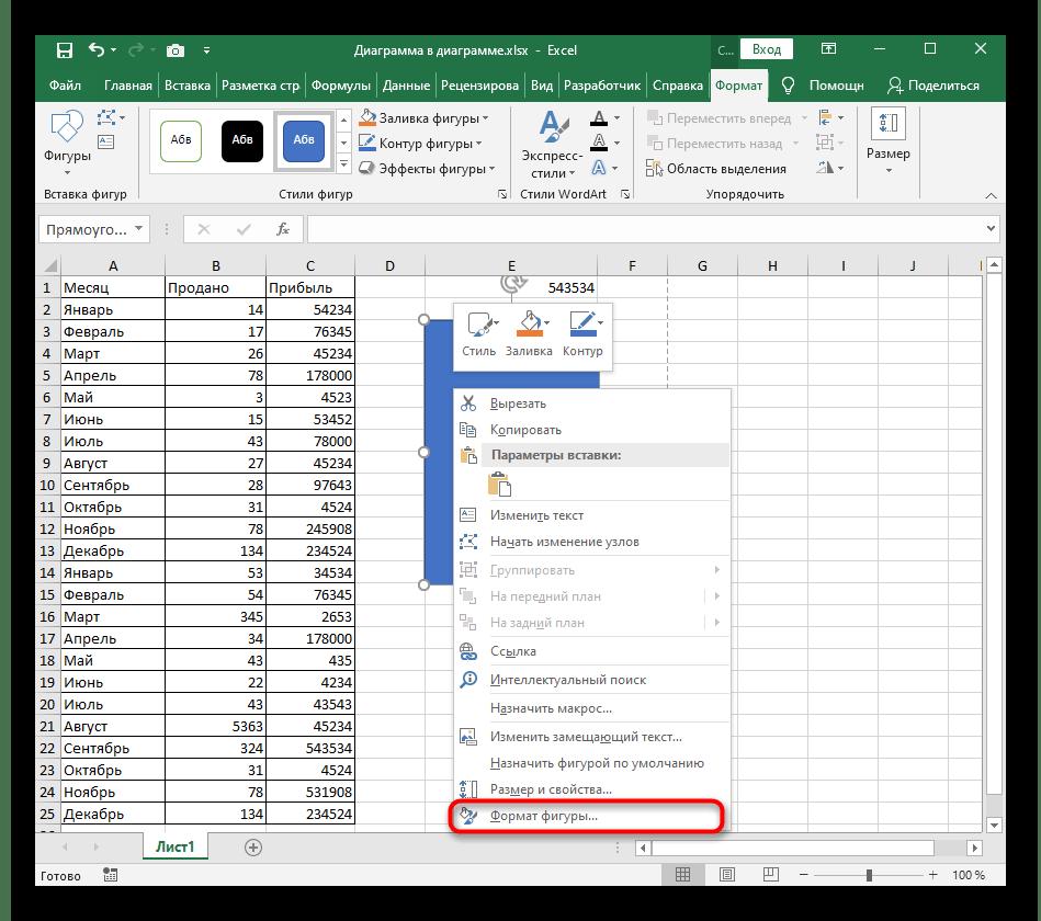 Переход к настройкам фигуры для создания произвольной рамки в Excel