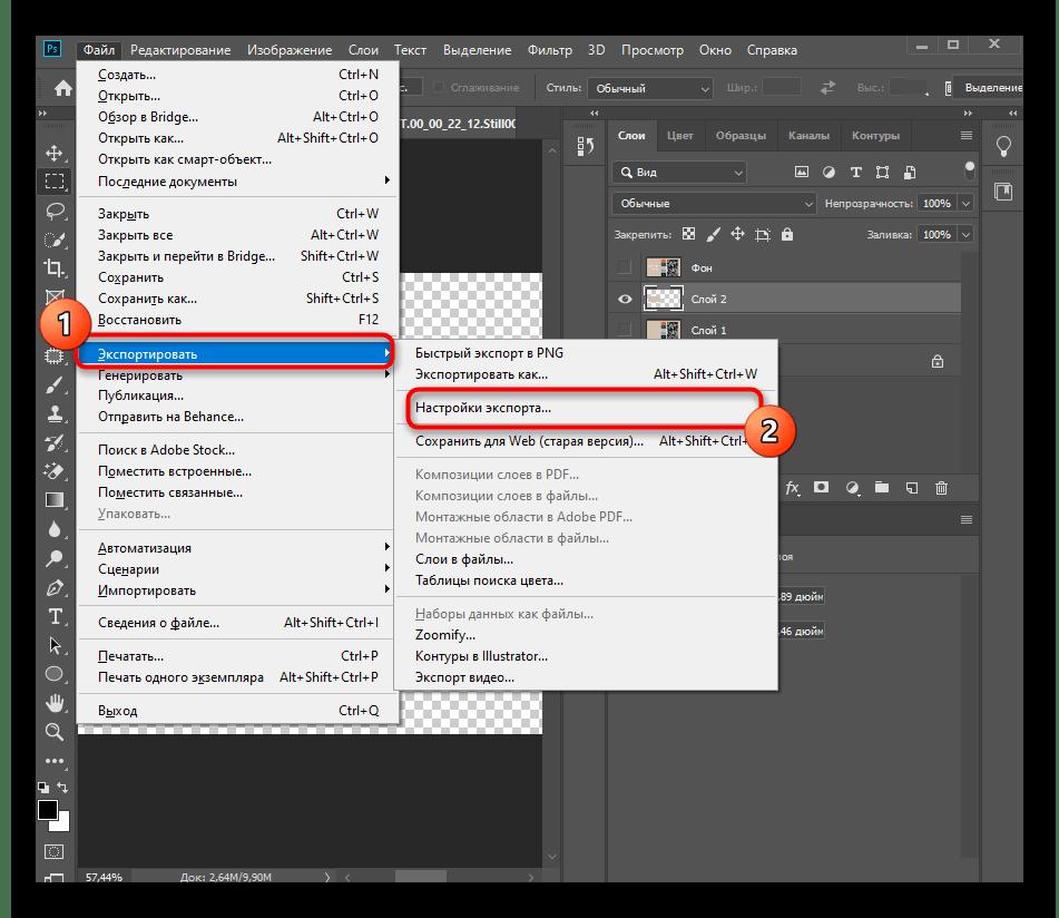 Переход к настройке экспорта заплатки для удаления надписи из видео в программе Adobe Photoshop