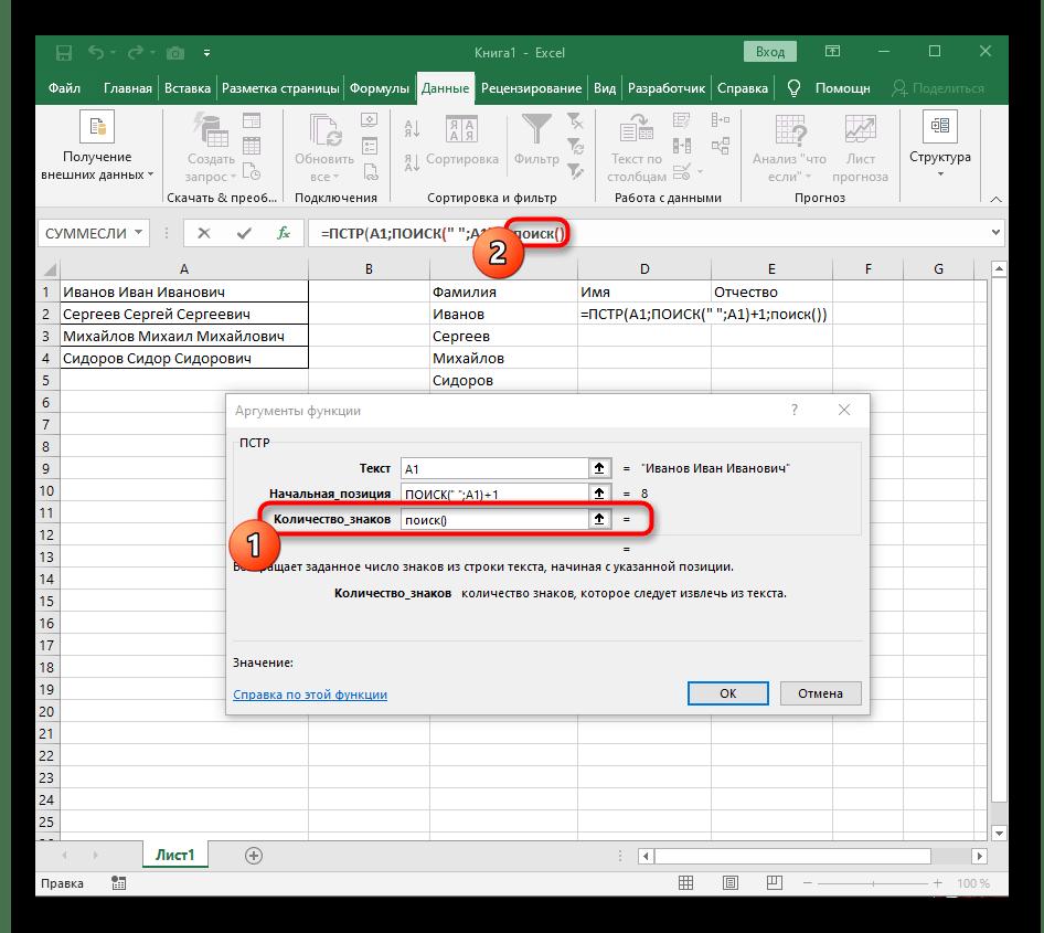 Переход к настройке функции поиска второго пробела при разделении слова в Excel