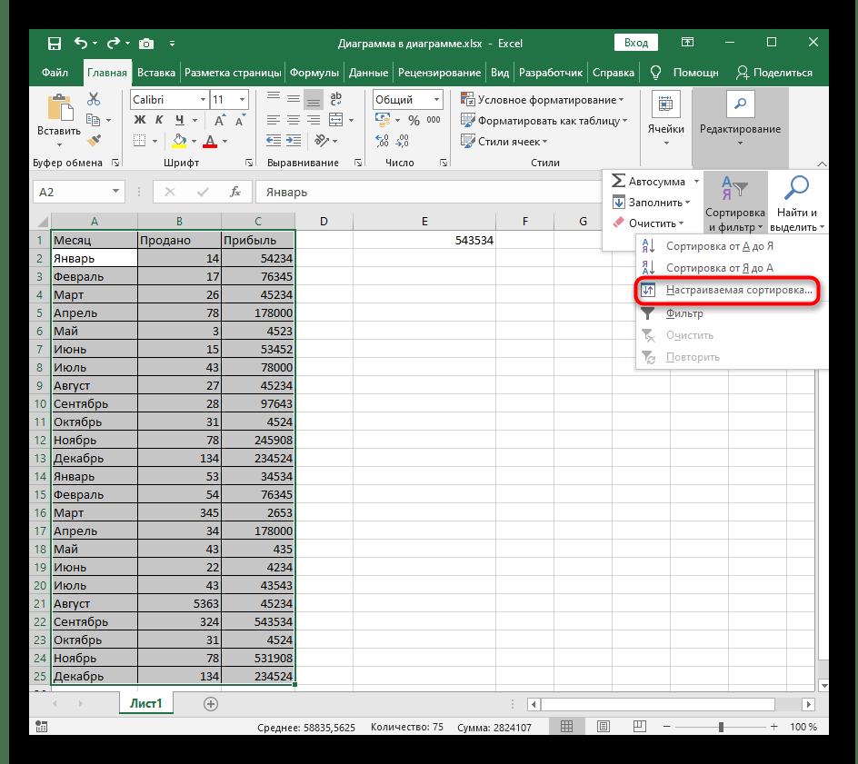 Переход к настройке сортировки по алфавиту через отдельное меню в Excel