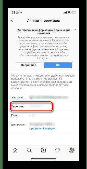 Переход к номеру для удаления номера телефона в мобильной версии Инстаграм