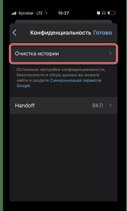 Переход к Очистке истории в настройках браузера Google Chrome на телефоне iPhone и Android