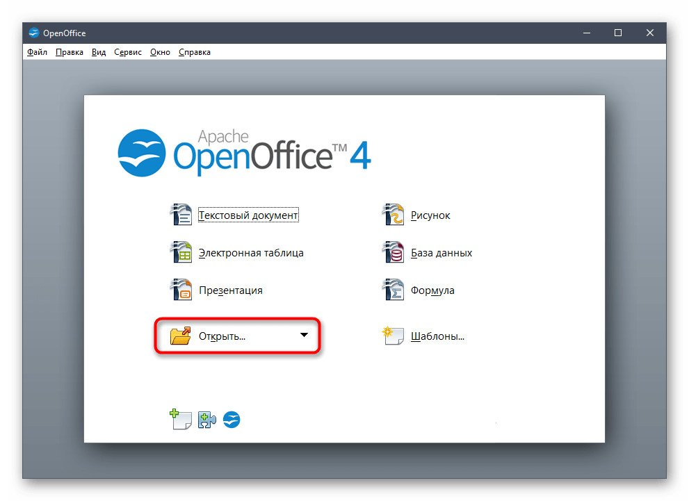Переход к открытию первой презентации для вставки во вторую в программе OpenOffice Impress