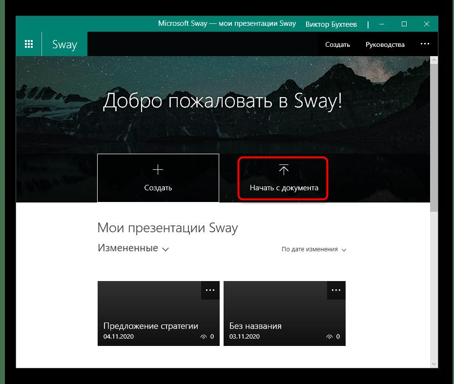 Переход к открытию презентации через программу Sway для вставки в нее видео