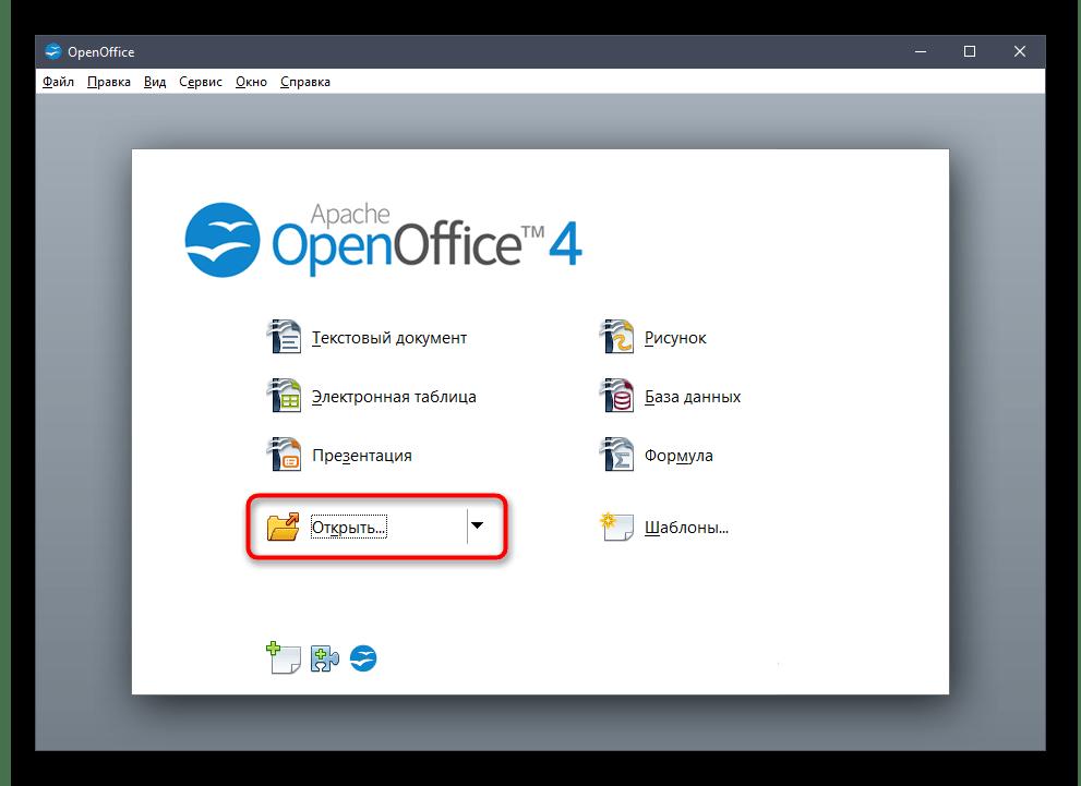 Переход к открытию презентации в программе OpenOffice Impress для вставки в нее видео