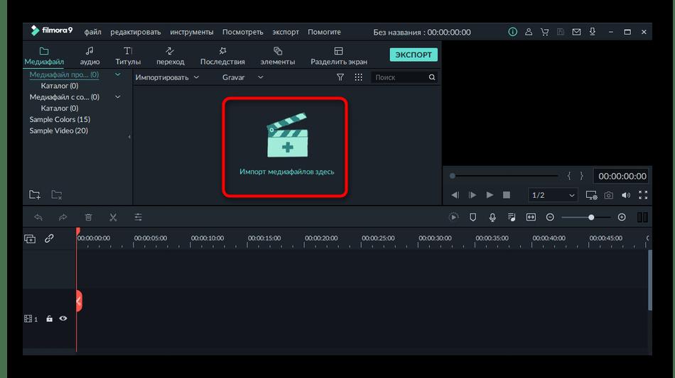 Переход к открытию видео для удаления субтитров в программе Filmora