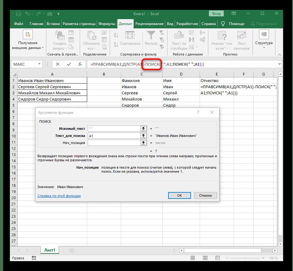 Переход к предыдущей функции ПОИСК для завершения настройки разделения третьего слова в Excel