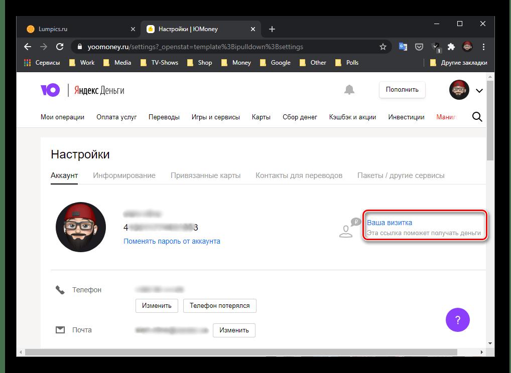 Переход к просмотру Визитки на сайте сервиса ЮMoney Яндекс.Деньги в браузере