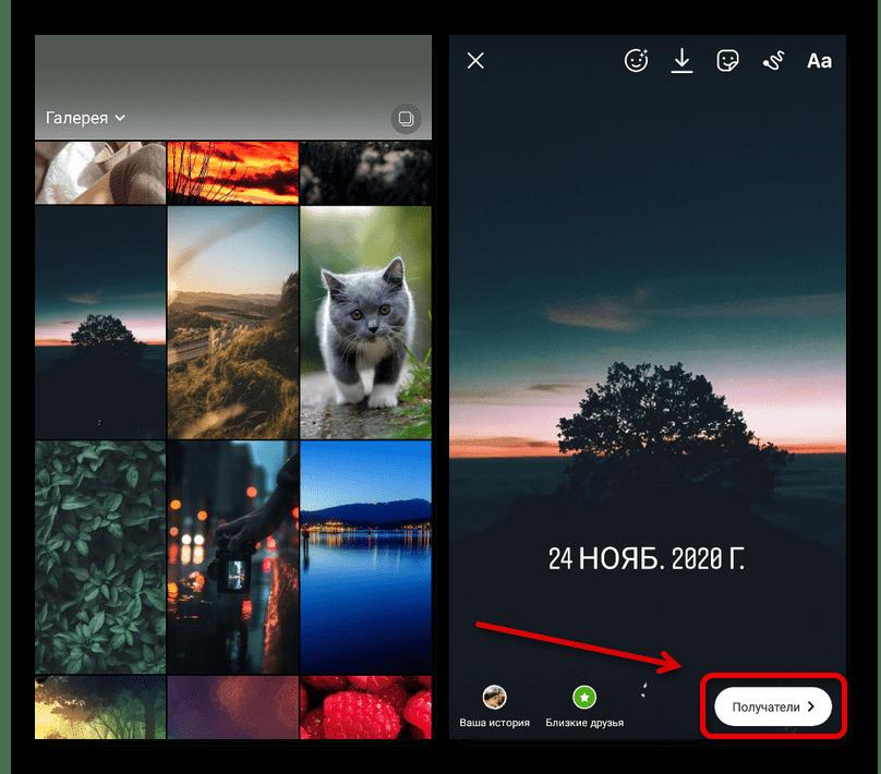 Переход к публикации новой истории в приложении Instagram