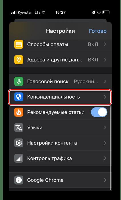 Переход к разделу Конфиденциальность в настройках браузера Google Chrome на телефоне iPhone и Android