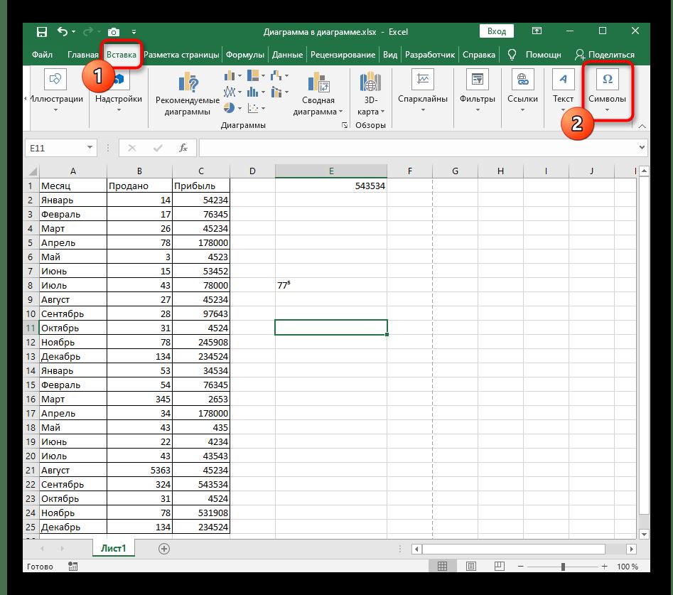 Переход к разделу Вставка для добавления математического уравнения при создании числа степени в Excel