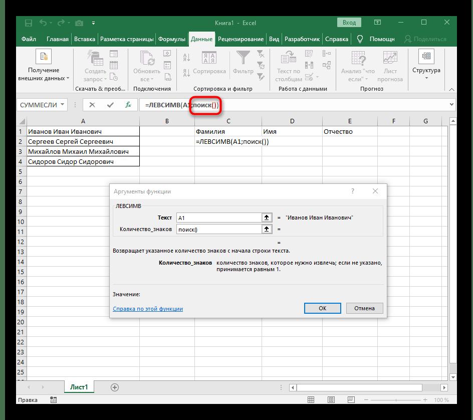 Переход к редактированию аргументов функции поиск при разделении первого слова в Excel