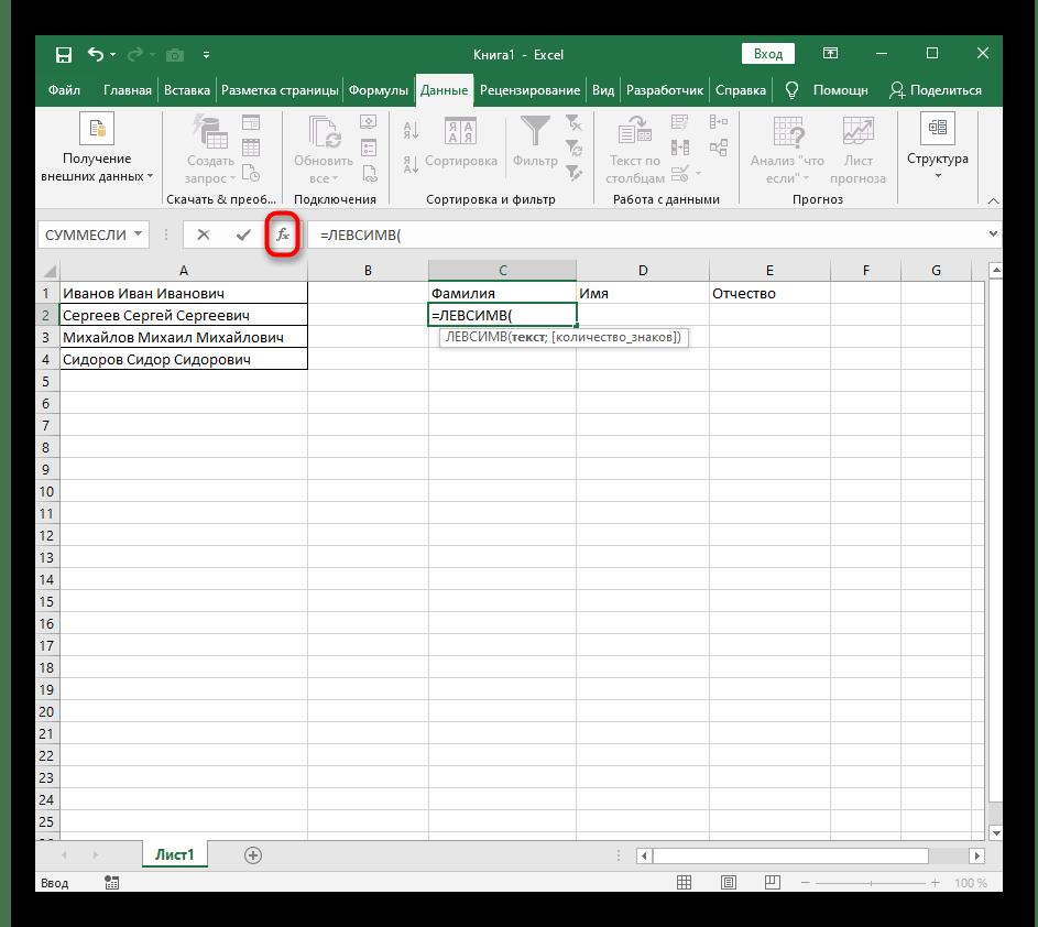Переход к редактированию аргументов функции разделения первого слова текста в Excel