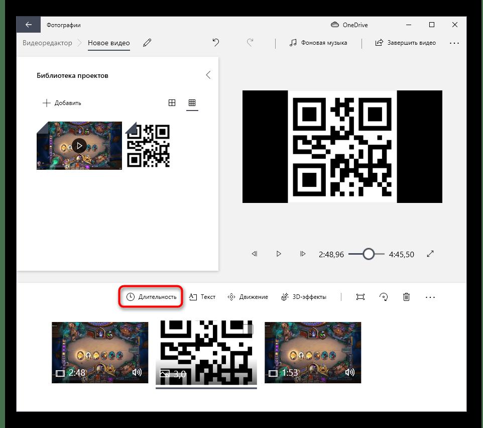 Переход к редактированию длительности показа картинки в приложении Видеоредактор