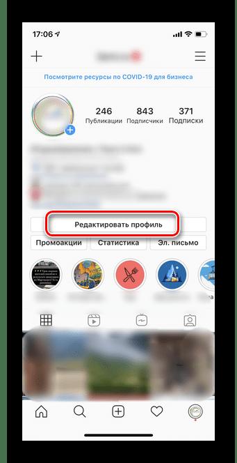 Переход к редактировать профиль для скрытия кнопки позвонить в мобильной версии Инстаграм