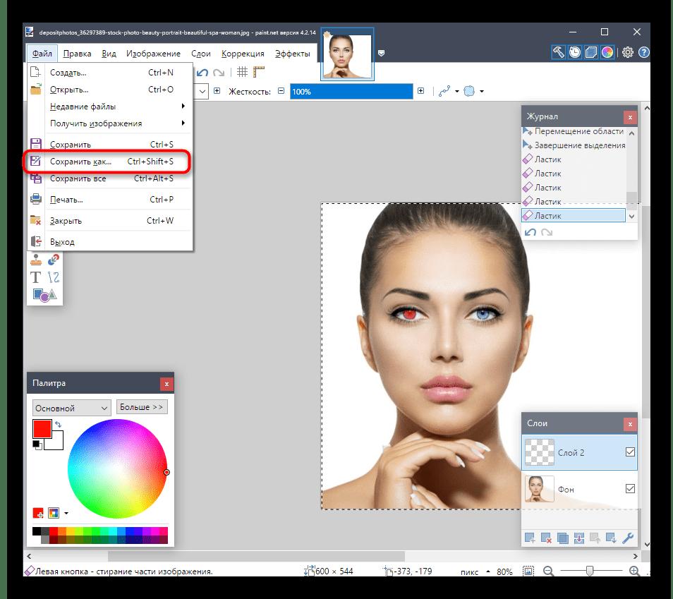 Переход к сохранению фотографии после создания красных глаз в программе Paint.net