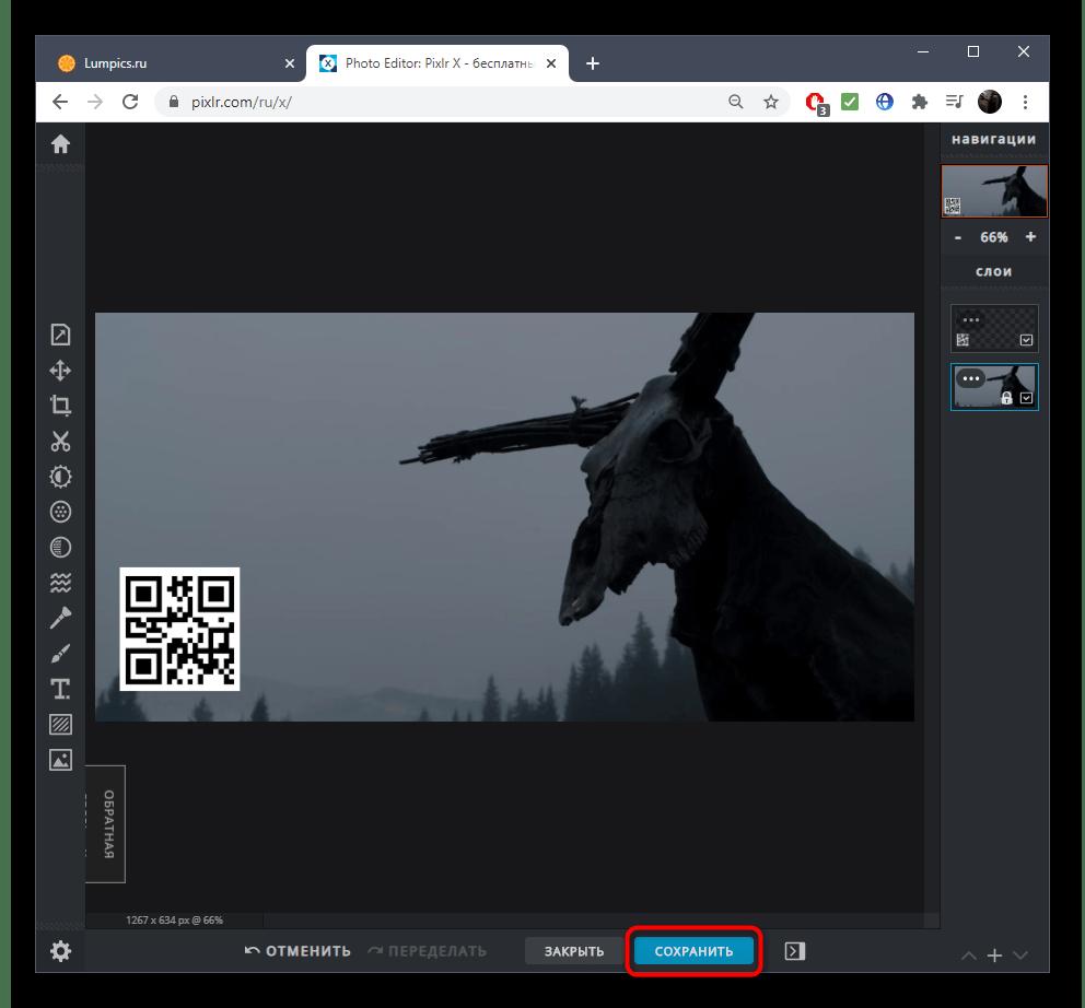Переход к сохранению изображений после наложения через онлайн-сервис PIXLR в Windows 10