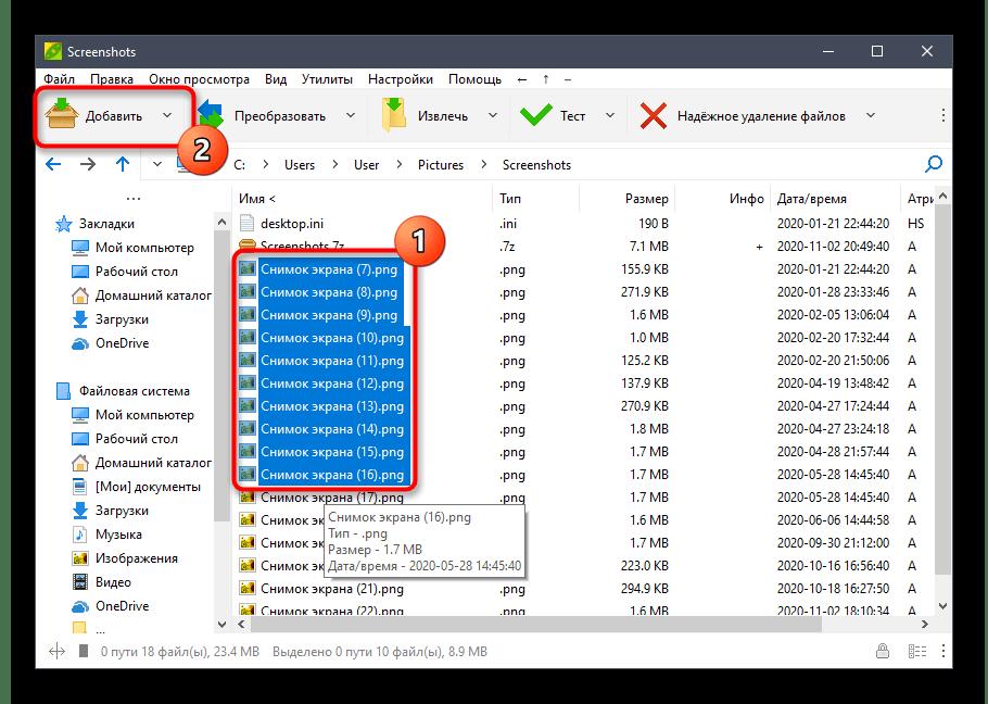Переход к созданию архива в файловом менеджере программы PeaZip