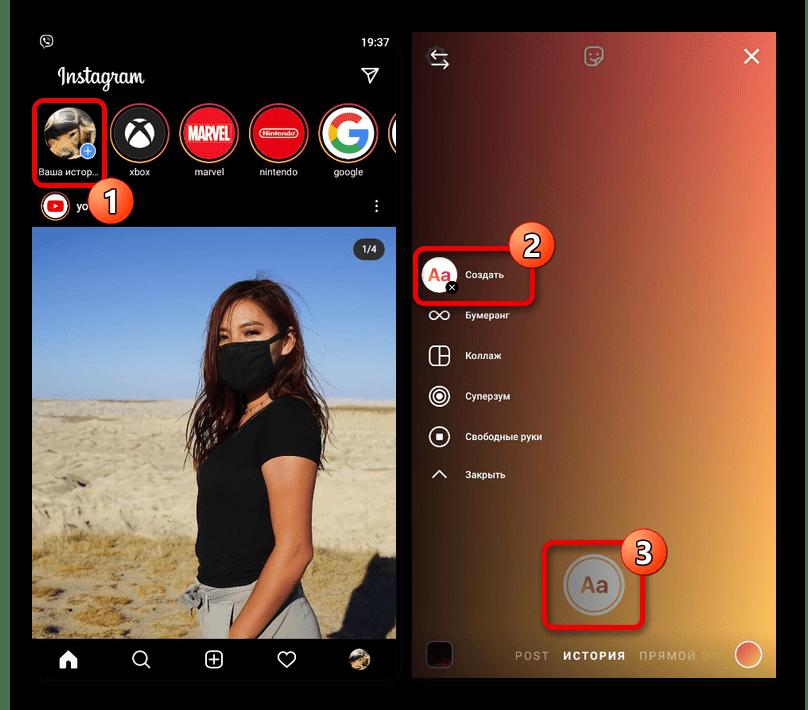 Переход к созданию градиентной заливки в истории в приложении Instagram
