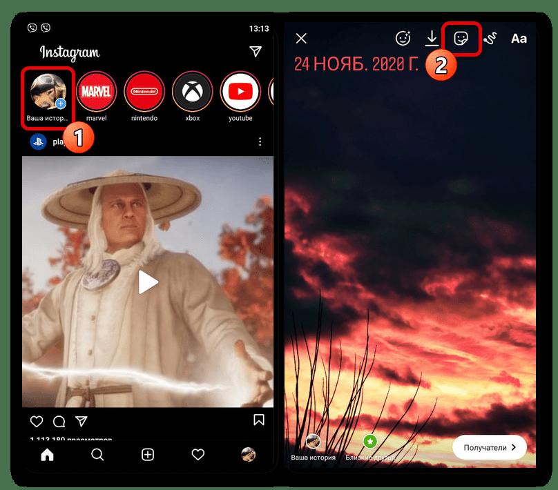 Наложение изображений друг на друга в истории в Instagram