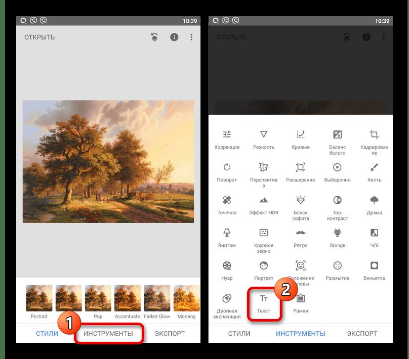 Переход к созданию слоя с текстом в приложении Snapseed