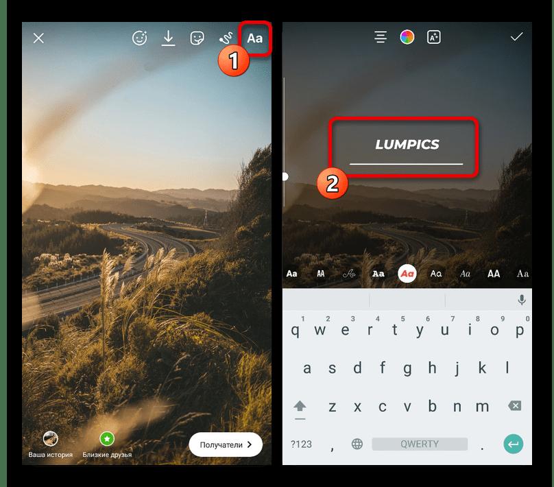 Переход к созданию слоя с текстом в редакторе сторис в Instagram