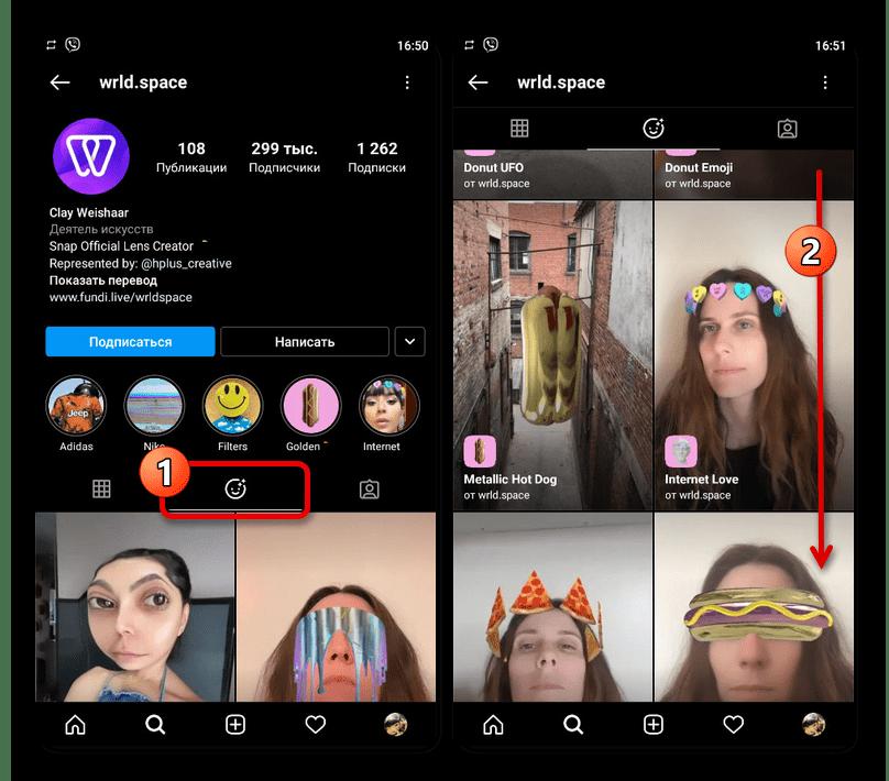 Переход к списку масок на странице профиля в приложении Instagram