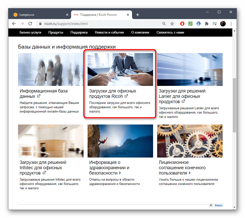 Переход к списку оборудования для скачивания драйверов Ricoh с официального сайта