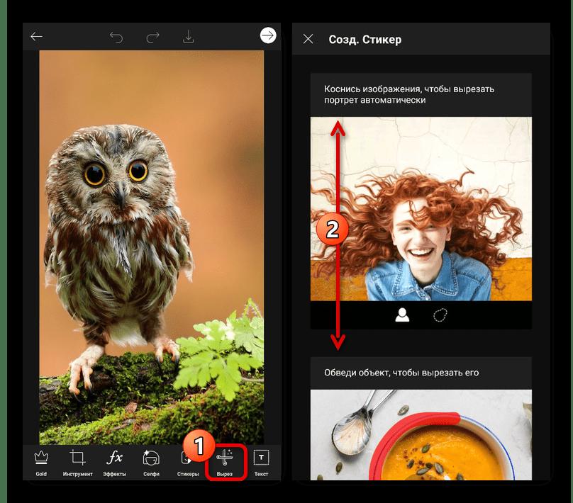 Переход к удалению фона на изображении в приложении PicsArt