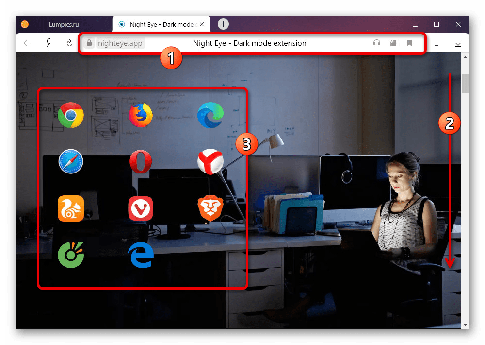 Переход к установке расширения Night Eye в браузере на ПК