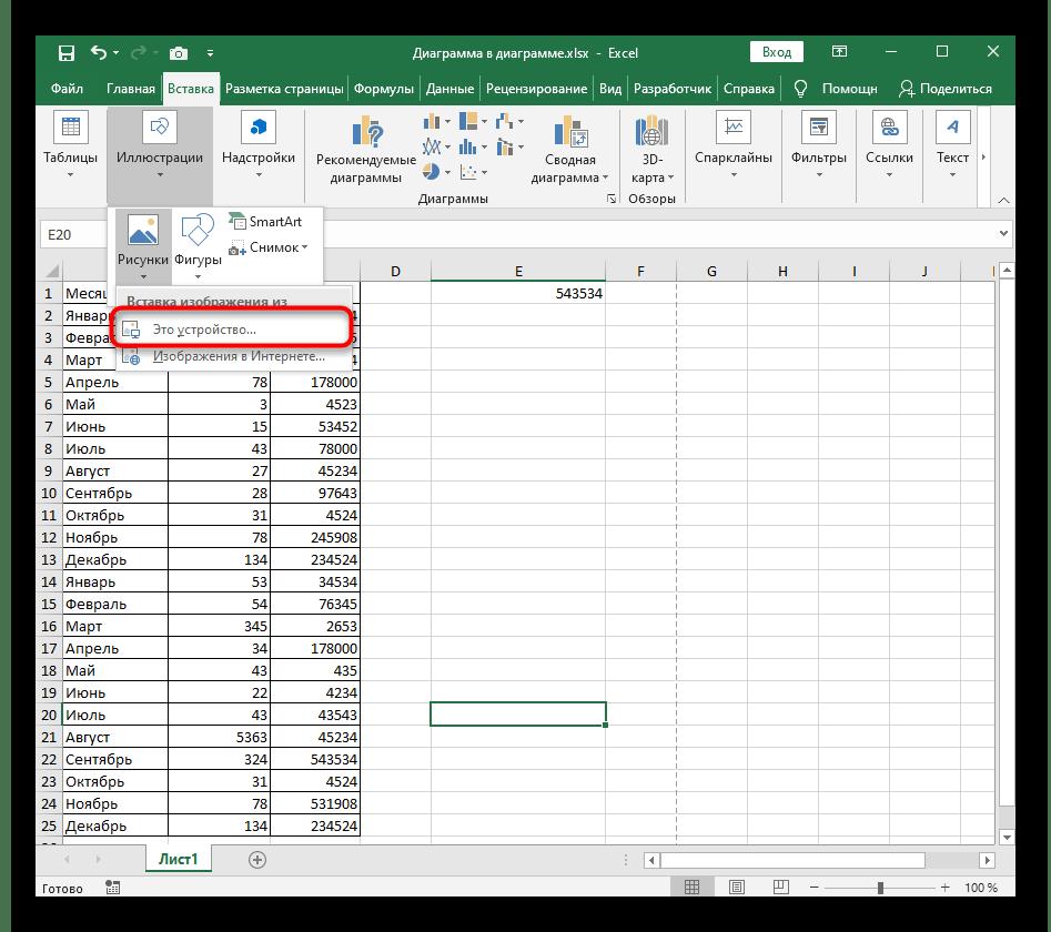 Переход к вставке изображения для добавления к нему рамки в Excel