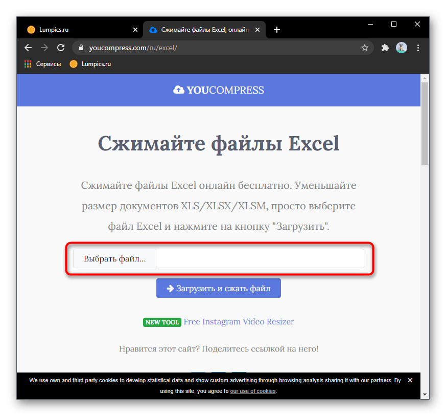 Переход к выбору Excel-файла через онлайн-сервис YouCompress для его дальнейшего сжатия