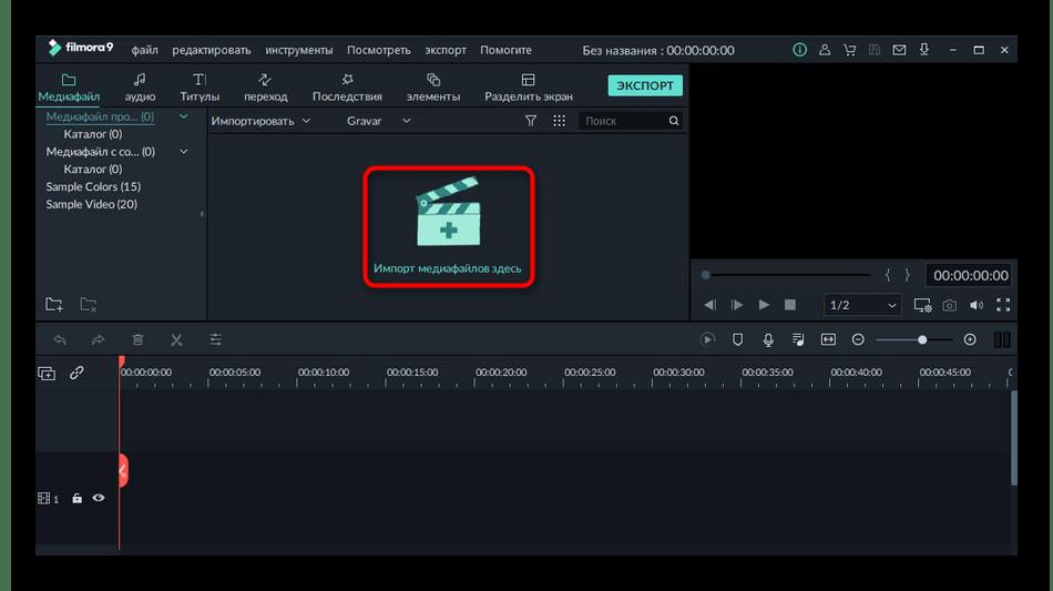 Переход к выбору гифок для соединения через видеоредактор Filmora