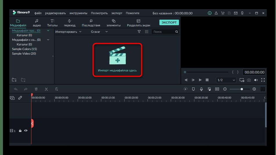 Переход к выбору композиций для их соединения в одну через программу Filmora