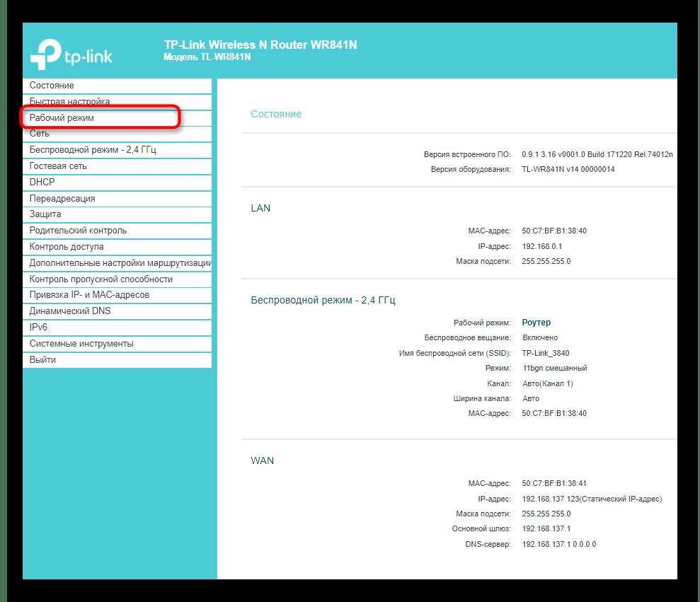 Переход к выбору рабочего режима роутера от TP-Link для настройки его в режиме повторителя